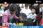 辽宁:女子走失30年被找到 父女抱头痛哭