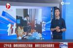 辽宁:装修旧房发现五万现金 新房主主动还给前房主