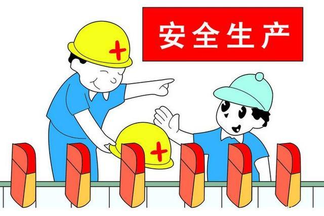 """沈阳开展安全生产大检查""""回头看""""行动"""