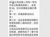 免费清理僵尸粉实为诈骗手段 沈阳网警提示六大危险