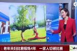 辽宁:老年夫妇比着锻炼4年 一家人切磋比赛
