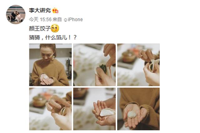 """辽篮大将李晓旭爱妻晒""""颜王饺子"""" 网友一眼看出馅料(图)"""