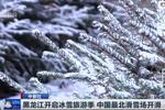 黑龙江开启冰雪旅游季 中国最北滑雪场开滑