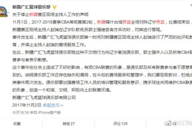 新疆官方致歉郭士强及辽篮 宣布更换主场DJ