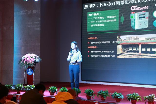 中国电信NB-IoT&企业上云业务推介会