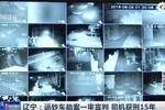 辽宁:运钞车劫案一审宣判 司机获刑15年