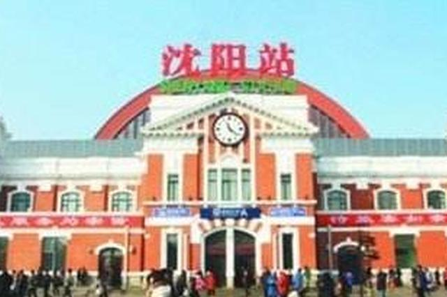 沈阳铁路局服务中心正式启用 开设21个服务窗口