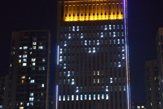 沈阳写字楼夜晚现巨型爱心形灯光