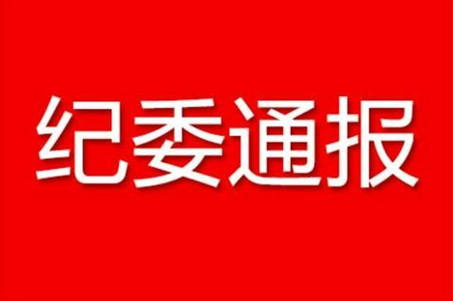 鞍山市纪委通报4起破坏营商环境典型问题
