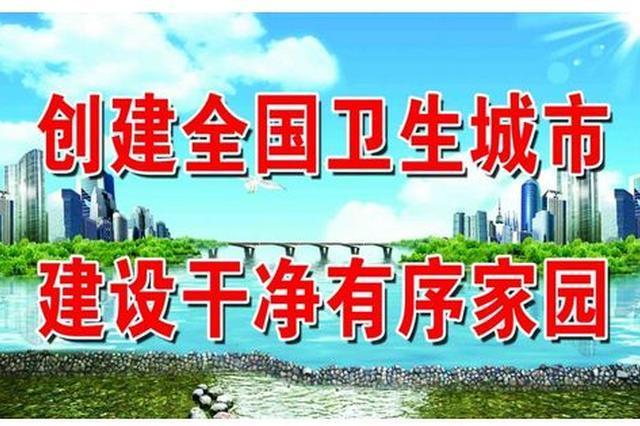 """沈阳市公布""""创卫""""工作第四轮评估结果"""