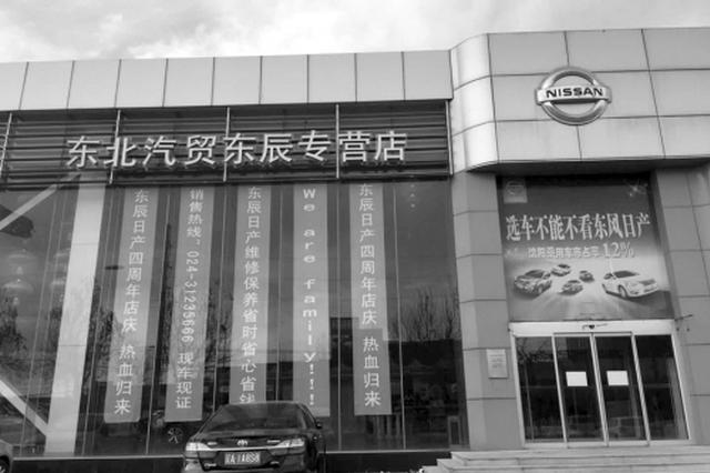 """东北汽贸东辰专营店悄然关门 """"终身保养""""成泡影"""