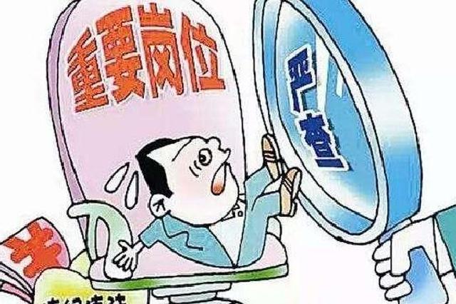辽宁省政府驻北京办事处主任刘凤海接受组织审查