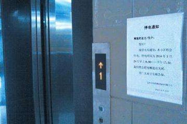 沈阳一高层小区电梯坏半月无人修 居民回家难