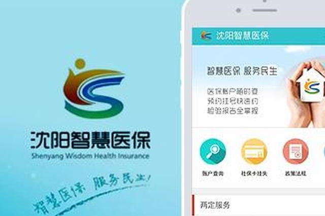 沈阳:智慧医保APP增加线上续保缴费服务