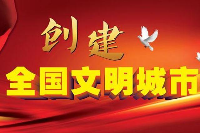 """沈阳蝉联""""全国文明城市""""荣誉称号 易炼红参会"""