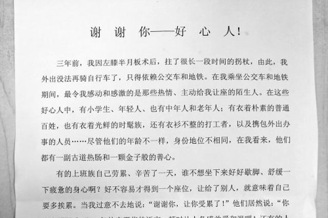 68岁江苏老太被沈阳人感动 写感谢信致谢