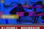 辽宁:老人手机掉地上 监控还原丢失过程