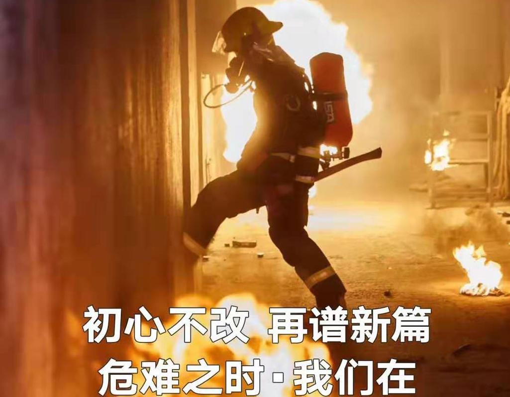 沈阳消防画报(第288期)