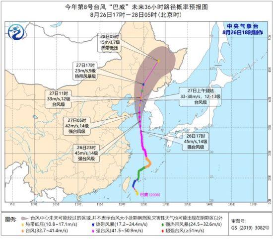 """停运、停市、停课!辽宁多部门部署应对台风""""巴威"""""""