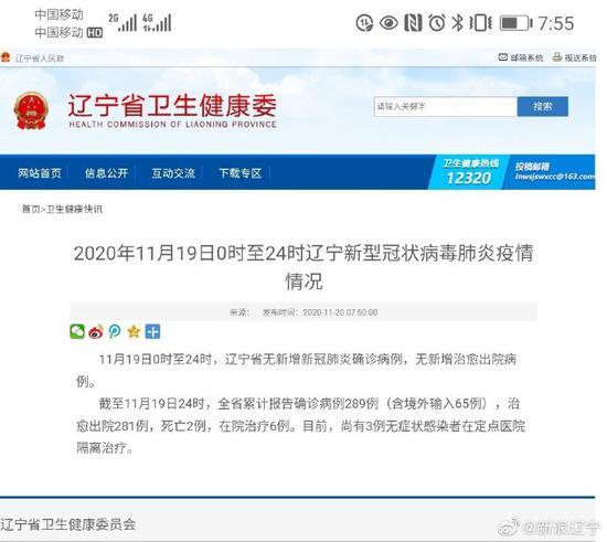 2020年11月19日0时至24时辽宁新型冠状病毒肺炎疫情情况