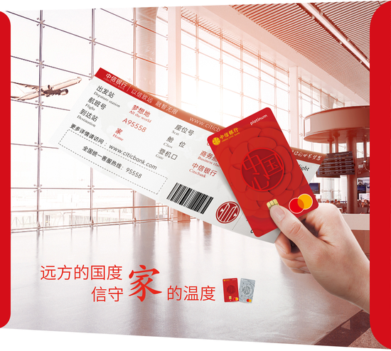 万事达卡与中信银行携手打造首发外币借记卡 体验全新跨境消费