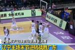 沈阳:CBA半决赛  辽宁主场末节逆转战胜广东