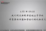 2018新浪辽宁童梦行动纪实