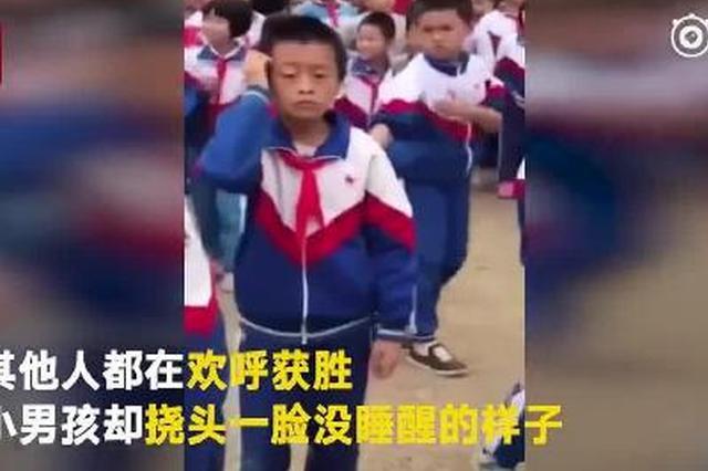 小学生拔河比赛全程梦游 网友:从小看淡成功 有前途