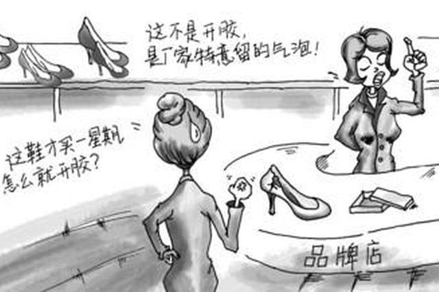 辽宁发布鞋类三包标准 多家企业承诺执行