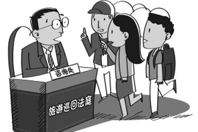 """沈阳设立旅游巡回法庭 将建""""1+3+2+3""""执法监督体系"""