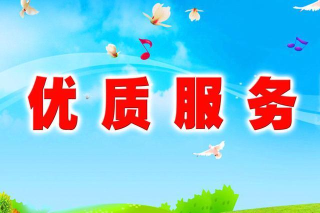 """沈阳市物业协会向业内发出""""优质服务""""倡议"""