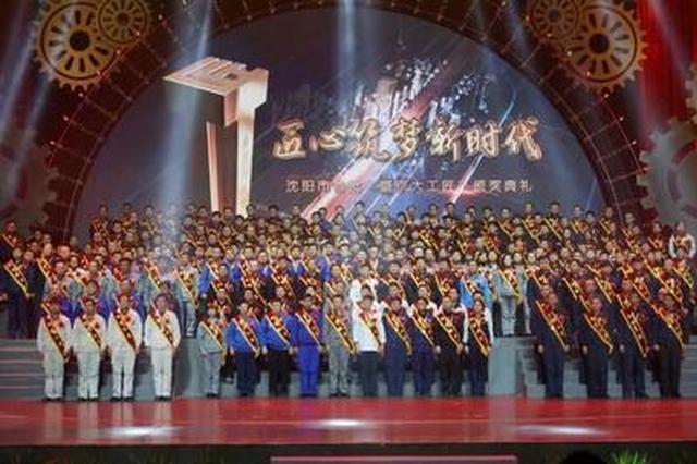 """沈阳再发人才政策""""红包"""" 拟评选25名盛京大工匠"""