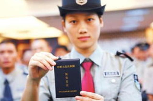 沈阳:年底前保安员将持证上岗