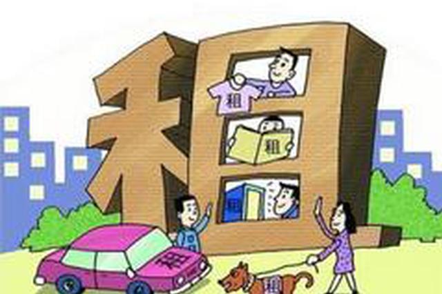 沈阳租房市场本月迎来高峰期 小户型备受青睐