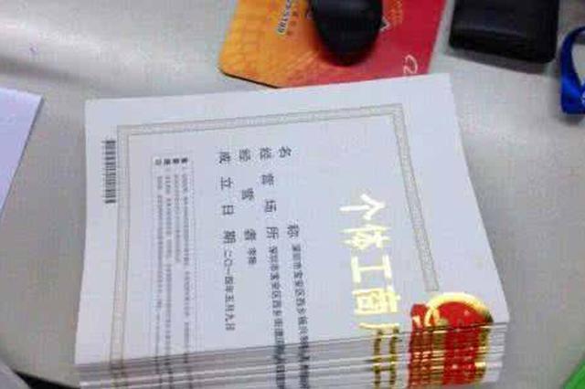 沈阳:今起食品经营单位自己就能打印许可证
