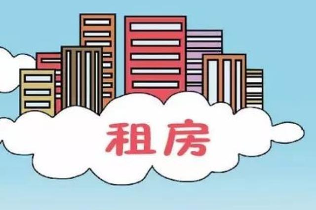沈阳:3月租房市场迎来高峰期 50-80平小户型受青睐