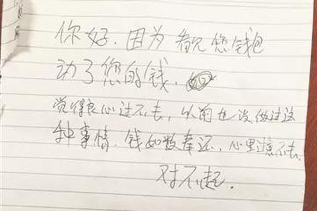 """男子偷邻居900块钱 留纸条还钱""""求谅解"""""""