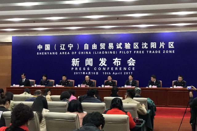 沈阳自贸区成立国际商会总部基地 打造服务平台