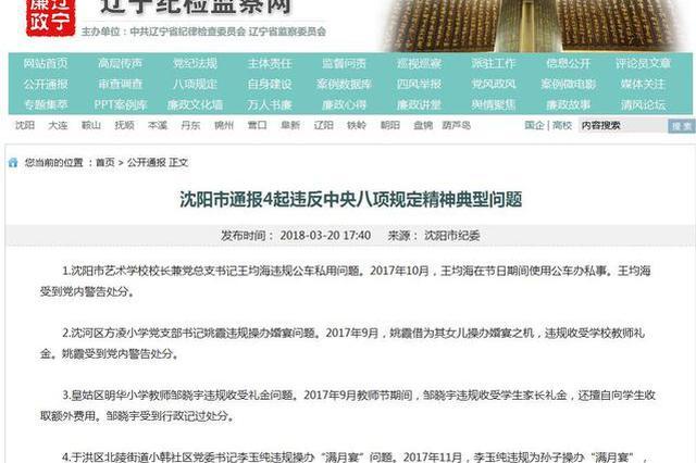 沈阳市通报4起违反中央八项规定精神典型问题