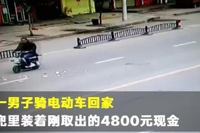 """男子5千元现金散落 后面一群""""佛系路人""""视若无物……"""
