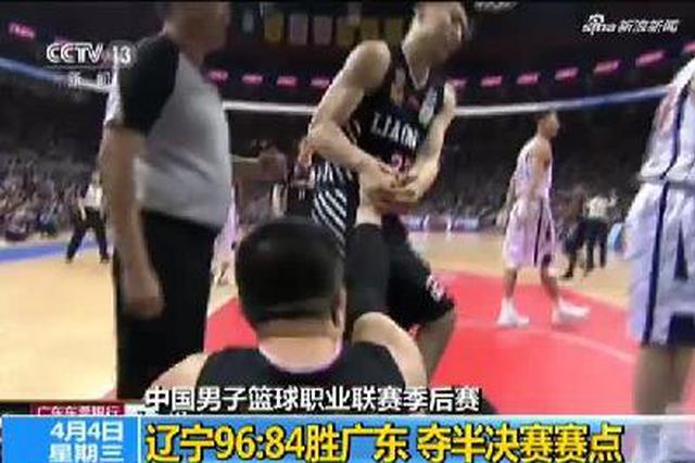 中国男子篮球职业联赛季后赛:辽宁96:84胜广东  夺半决赛赛点