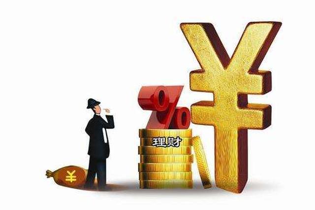 """资产管理新规通过:银行理财变""""非保本浮动收益"""""""