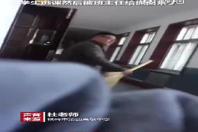 辽宁一中学13名学生逃课被班主任暴打 扫帚把都打断了