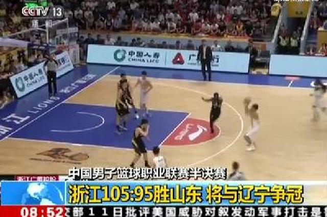 CBA半决赛:浙江105:95胜山东 将与辽宁争冠