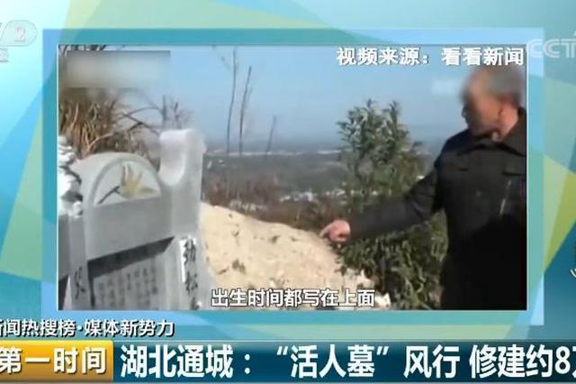 八成60岁老人皆修墓 一个县城8万座墓碑触目惊心