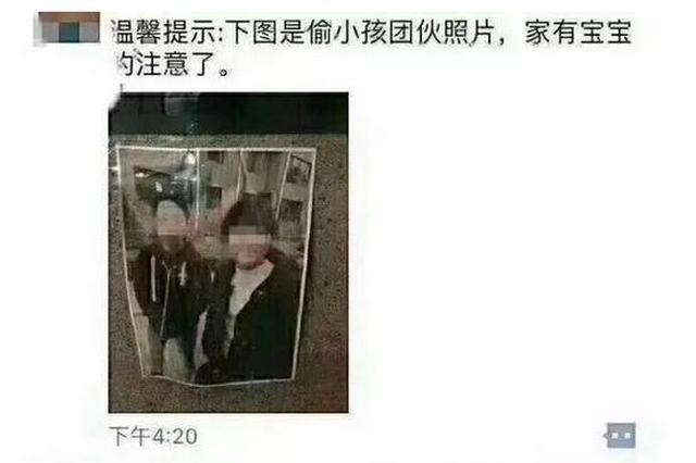 网传两名女子偷孩子 沈阳警方辟谣:假的
