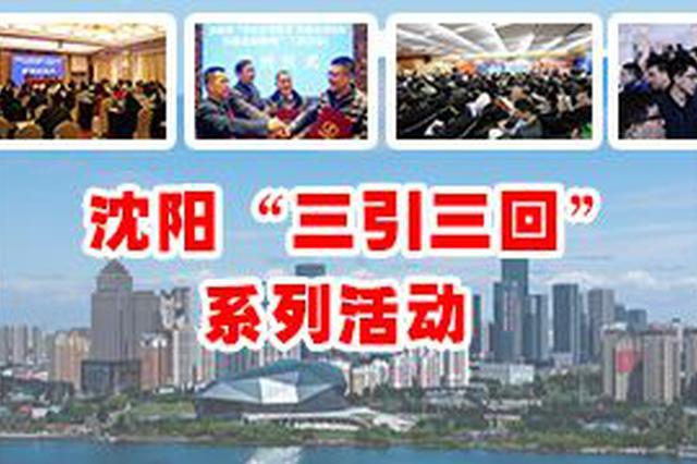 """沈阳举行""""三引三回""""代表杭州站座谈会"""