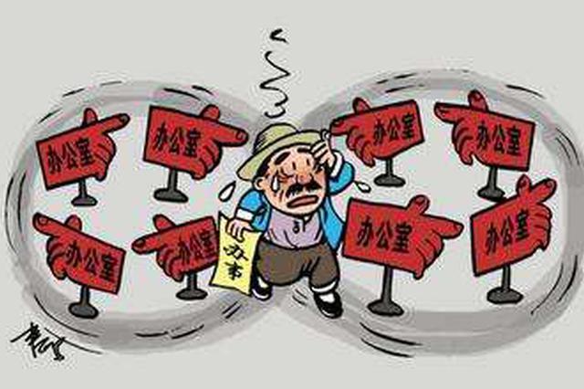 """沈阳市公布""""办事难""""问题专项整治投诉举报电话"""