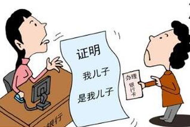 """发改委征集""""奇葩证明"""" 推动解决前20个""""堵点"""""""