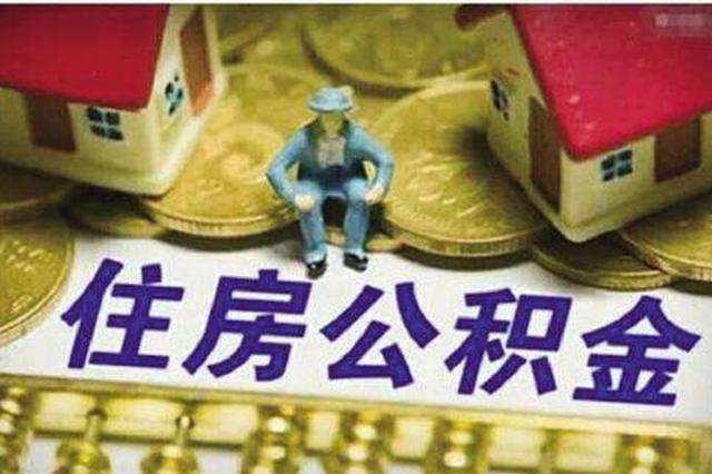 沈阳调整提取公积金后准贷时限 政策已开始执行